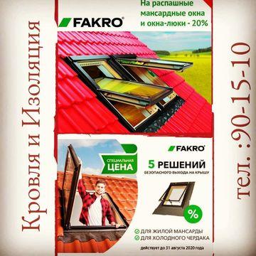 -20% на распашные мансардные окна и окна-люки FAKRO!!!