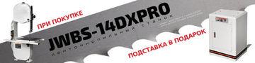 Акция при покупке станка JWBS-14DXPRO