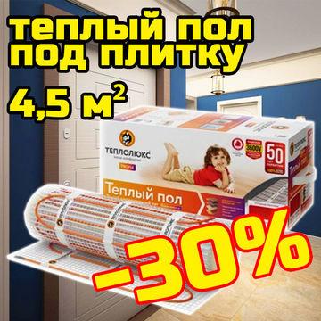 СКИДКА -30% на теплый пол под плитку. Мощность 160 Вт/м²