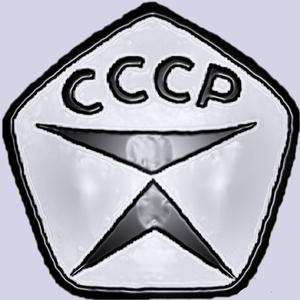 Инструмент СССР.